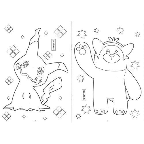 Pokemon colorear Libros Showa Note 500727705