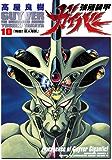 強殖装甲ガイバー(10) (角川コミックス・エース)