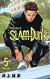 SLAM DUNK 新装再編版 5 (愛蔵版コミックス)
