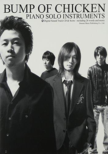 CD2枚組 BUMP OF CHICKEN ピアノソロインストゥルメンツ シングル「supernova/カルマ」までのベスト