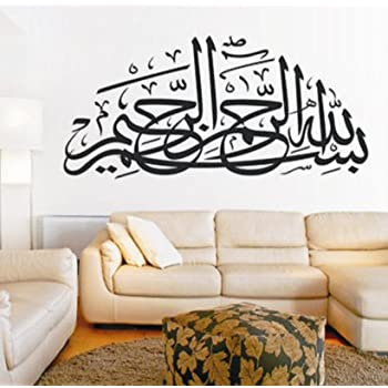 Amazon.com: ColorfulHall New Black Muslim Islamic Quran Calligraphy ...
