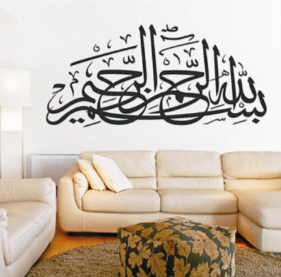ColorfulHall New Black Muslim Islamic Quran Calligraphy Bismillah Kalima Art Wall Art Sticker Decal Decals for Home paint living room bedroom by ColorfulHall