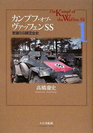 Download Kanpufu obu vaffen esuesu : busō esuesu shidan zenshi. 001. pdf epub