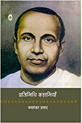 Pratinidhi Kahaniyan: Jaishankar Prasad Hardcover