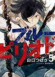 ブルーピリオド コミック 1-5巻セット