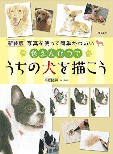 新装版色えんぴつでうちの犬を描こう