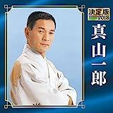 Kettei Ban Mayama Ichiro 2018