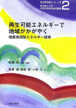 Region glows in renewable energy technology - energy consumption type ground Homegrown (survival science series) ISBN: 4875554907 (2007) [Japanese Import] Text fb2 ebook