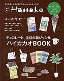 Hanako特別編集 ハイカカオBOOK: カカオたっぷりでキレイにヘルシーに! チョコレート、注目の新ジャンル (マガジンハウスムック)