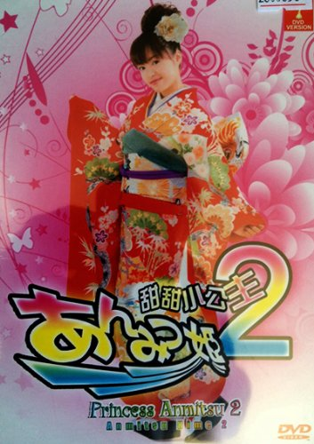 Princess Anmitsu / Anmitsu Hime (Part 2) (Japanese Movie with English Sub)