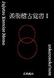 柔術稽古覚書Ⅰ