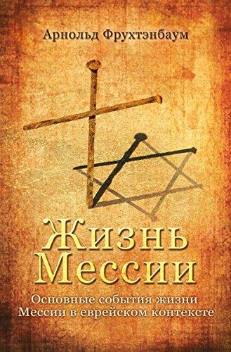 Das Leben des Messias (auf Russisch): Zentrale Ereignisse aus jüdischer Perspektive