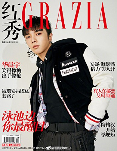 Grazia Magazine - GRAZIA【CHINA MAGAZINE】 HUAHUA HUA CHENYU COVER JUNE 2018