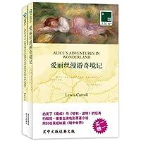 双语译林027:爱丽丝漫游奇境记(附赠《爱丽丝漫游奇境记》英文版1本)