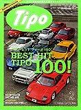 Tipo (ティーポ) 2020年2月号 Vol.368