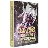 ジョジョの奇妙な冒険 ダイヤモンドは砕けない 第一章 コレクターズ・エディション [Blu-ray]