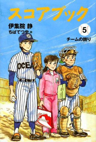 Pride scorebook (5) Team (2010) ISBN: 4062164574 [Japanese Import] ebook