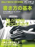 書き方の基本  まねして書ける!  OK文例集―ビジネス文書からメール、ツイッター、フェイスブックまで (プレジデントムック)