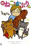 ねこ・かぶりん 続 (ねこぱんちコミックス)