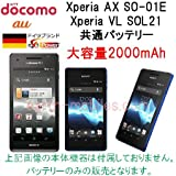 【PSE取得製品】大容量バッテリーXperia用 (EXT-BA800SL) eXt-Power