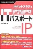 ポケットスタディ ITパスポート (情報処理技術者試験)