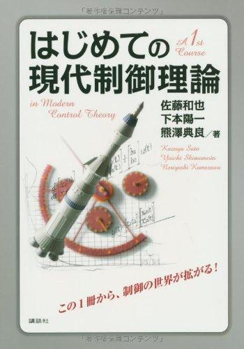 はじめての現代制御理論 (KS理工学専門書)