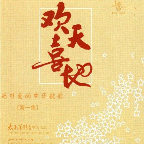 Huan Tian Xi Di 1:  Wei Ke Ai De Zhong Hua Xian Ge (Boundless Joy 1: Singing For Our Lovely China)