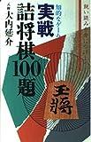 実戦詰将棋100題