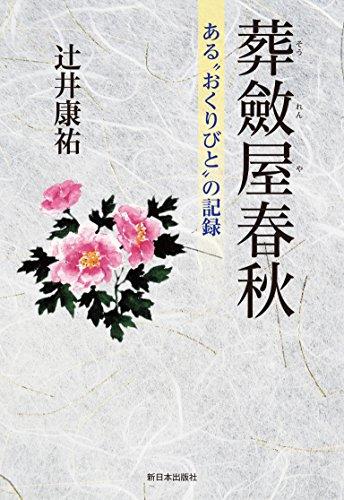 """葬斂屋(そうれんや)春秋―ある""""おくりびと""""の記録"""