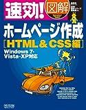 速効!図解 ホームページ作成 HTML&CSS編 Windows 7・Vista・XP対応