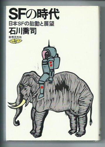 SFの時代―日本SFの胎動と展望 (1977年)