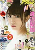 漫画アクション No.7 2017年4/4号 [雑誌]