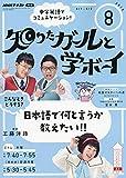 NHKテレビ知りたガールと学ボーイ 2019年 08 月号 [雑誌]