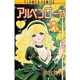 (The Chao Flower Comics) Alpenrose 1 (1983) ISBN: 4091313213 [Japanese Import]