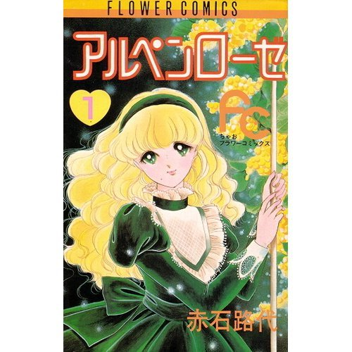(The Chao Flower Comics) Alpenrose 1 (1983) ISBN: 4091313213 [Japanese Import]