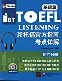 Official Guide to the TOEFL test centers explain ( with CD-ROM Basics Listening Volume ) : South Korea Language Studies 118(Chinese Edition)