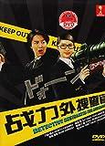 Detective designated For Assignment / Fukuie Keibuho no Aisatsu (Japanese TV Drama w. English Sub - All Region DVD)