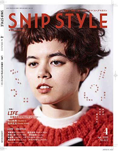 Snip Style 最新号 表紙画像