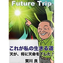 future trip korega watasino ikirumichi kagawa ryo jiden: tenga masani tenmeiwo kudasita Futer Trip Books (future trip books) (Japanese Edition)