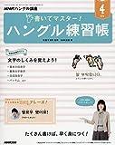 NHK ハングル講座 書いてマスター!ハングル練習帳 2019年 04 月号 [雑誌]