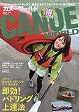 カヌーワールド(15): KAZIムック