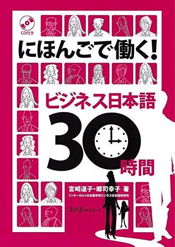 Nihongo de Hataraku! pdf epub