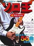 ギター・マガジン ソロ王 (リットーミュージック・ムック)