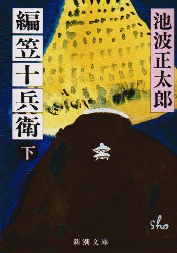編笠十兵衛〈下〉 (新潮文庫)