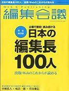 編集会議 (広報会議別冊 2010年6月号)