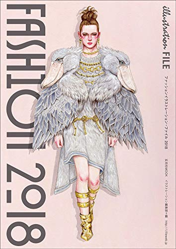 FASHION illustration FILE 最新号 表紙画像