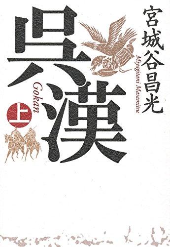 呉漢 - 上巻 (単行本)