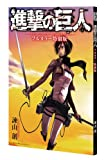 Animation - Attack On Titan (Shingeki No Kyojin) 5 [Japan DVD] PCBG-52225
