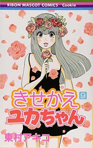 きせかえユカちゃん (9) (りぼんマスコットコミックス―クッキー (1686))