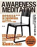 自分を変える気づきの瞑想法【第3版】